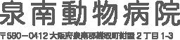 泉南動物病院 〒590-0451大阪府泉南郡熊取町野田3-2297-1